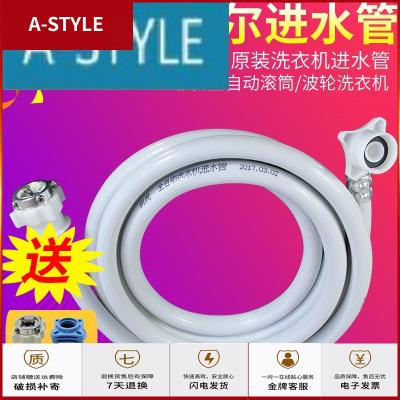 通用海尔全自动洗衣机进水管原装厂小神童滚筒波轮加长上水配件A-STYLE