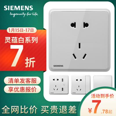 【官方正品】SIEMENS西门子开关插座面板灵蕴辰曦白家用86型五孔USB 空调16A 单开单控双控