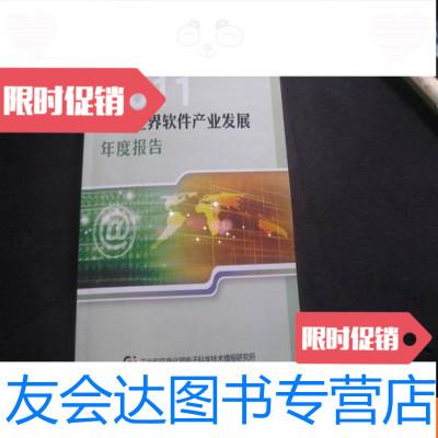 【二手9成新】2011世界軟件產業發展年度報告 9782515308944