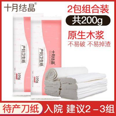十月結晶月子紙 孕產婦衛生紙巾2包體驗裝產后產褥期產房專用
