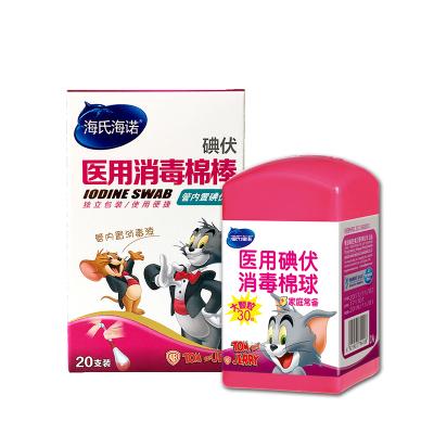 碘伏消毒棉棒20支/盒+碘伏消毒棉球30枚/瓶 海氏海诺棉签棉球