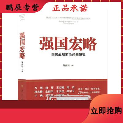 【人民出版社】强国宏略:国家战略前沿问题研究