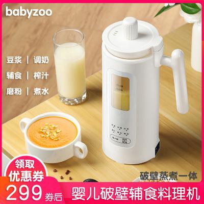 babyzoo婴儿蒸煮一体辅食料理机迷你榨汁机搅拌机豆浆破壁机自动加热免滤