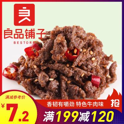 良品铺子 豆制品 烤干巴麻辣味 200gx1袋 袋装 麻辣小吃怀旧豆制品零食儿时休闲辣条味小吃袋装