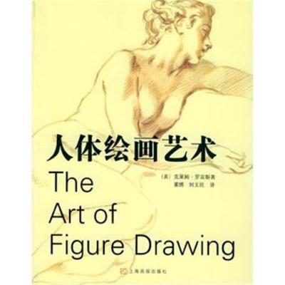 人體繪畫藝術 [美] 羅賓斯,董琇 9787806852095 上海畫報出版社