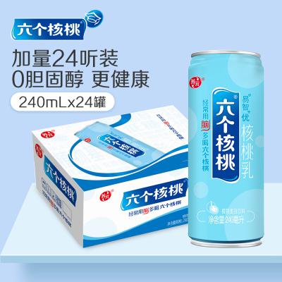 【官方旗艦店】養元六個核桃 易智優+ 240ml*24罐 核桃乳 植物蛋白飲料