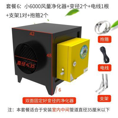小型4000風量油煙凈化器黃金蛋廚房飯店商用油煙分離器高壓靜電餐飲 裝管道中間圓口小于35厘米套餐