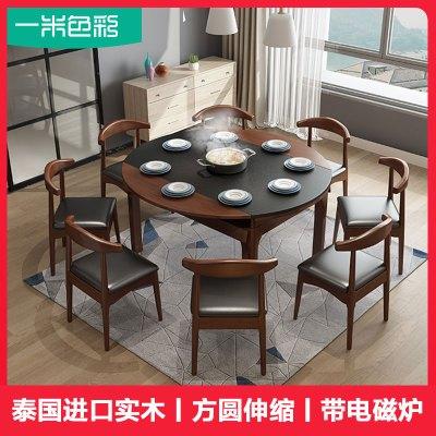 一米色彩 餐桌 實木餐桌椅伸縮 飯桌 現代簡約大理石餐桌 火燒石餐桌木質 北歐/宜家 折疊帶電磁爐方圓兩用小戶型餐廳家具