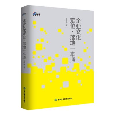 企業文化定位 落地一本通 企業管理書籍 企業文化定位落地一本通 企業文化書籍 員工激勵書籍