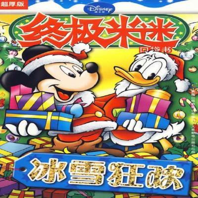 正版终极米迷口袋书:冰雪狂欢(超厚版) 美国迪士尼公司编;童趣