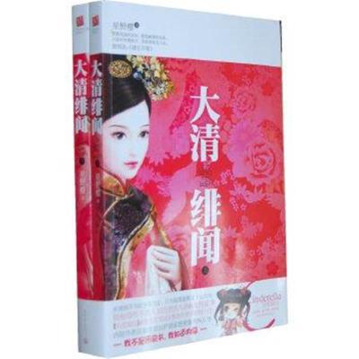 正版書籍 大清緋聞(全兩冊) 9787510425295 新世界出版社