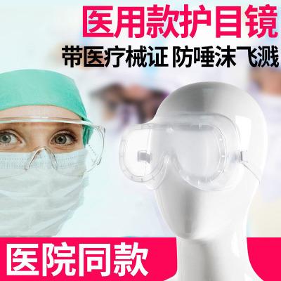 醫用隔離面罩防灰塵防液體噴濺全臉防護高清透光大屏保護面罩 護目鏡