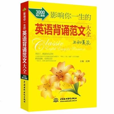 【正版  】影響你一生的英語背誦范文大全·生如夏花(3000詞匯量版)外語教學法 英語單詞記憶方法