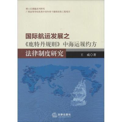 國際航運發展之《鹿特丹規則》中海運履約方法律制度研究王威9787511857446