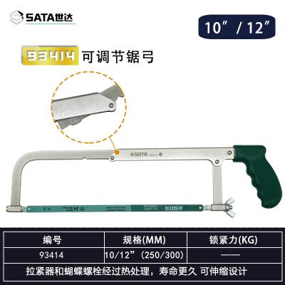 世達(SATA)工具 鋁合金方管鋸弓手工鋸小鋼鋸條手鋸鋼鋸架93405 93414(可調節鋸弓)
