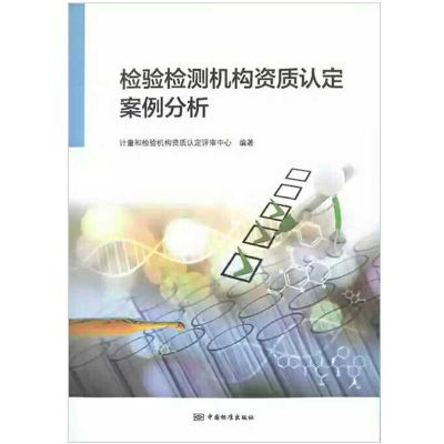 檢驗檢測機構資質認定案例分析(2018版)北京計量和檢驗機構資質認定評審中心