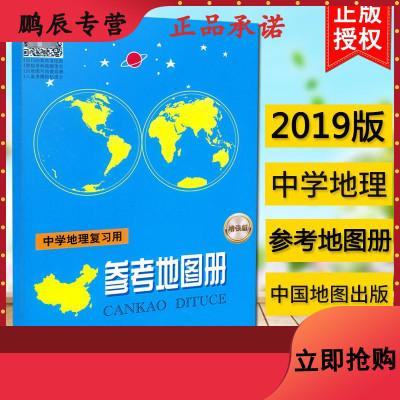 2019增強版中學地理復習用參考地圖冊中高考地理地圖冊世界中國自然氣候中學地理課教學地圖