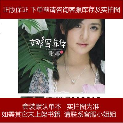 娜寫年華 謝娜 上海錦繡文章出版社 9787545201901