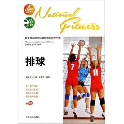 正版书籍 受欢迎的全民健身项目指导用书:排球(彩图版) 9787547217108 吉