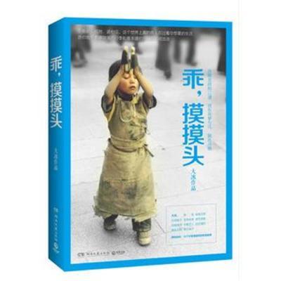 乖,摸摸頭 超級暢銷書《他們zui幸福》作者大冰新作 12個不舍得讀完的暖心傳奇故事