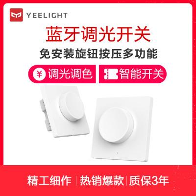 Yeelight 藍牙調光開關(86盒版)免安裝旋鈕按壓多功能
