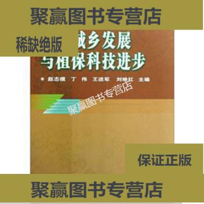 正版9層新 統籌城鄉發展與植保科技進步 (大16開)