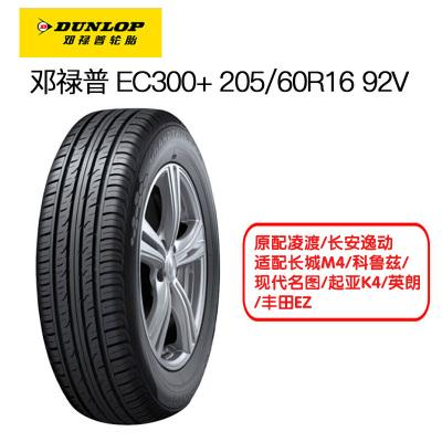 邓禄普(Dunlop)轮胎 205/60R16 92V ENASAVE EC300+ 原配凌渡/长安逸动