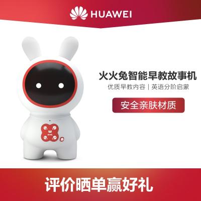 華為(HUAWEI)華為 HiLink 故事機智能WIFI早教機器人兒童益智玩具嬰幼兒學習機 火火兔智能故事機