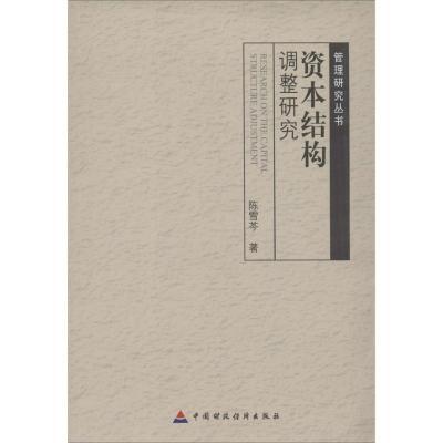正版 资本结构调整研究 陈雪芩 中国财政经济出版社 9787509551837 书籍