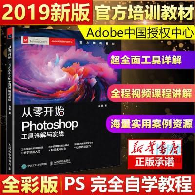 ps教程書籍 自學零基礎ps圖書 從零開始Photoshop工具詳解與實戰從入到精通cc cs6美工摳圖修圖圖