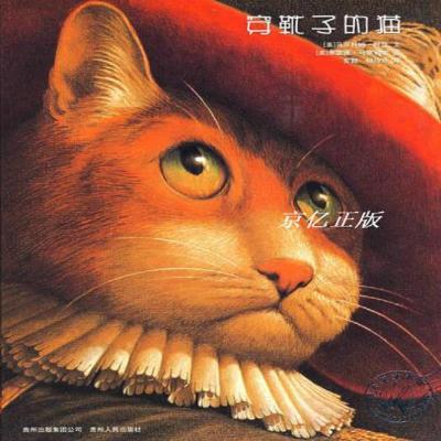 正版穿靴子的猫:凯迪克大奖绘本系列 弗贵州人民出版社(美)马塞