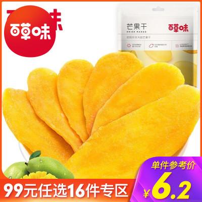 百草味 蜜饯 芒果干 60g 休闲零食特产蜜饯果脯水果干食品任选