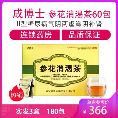 3盒装】成博士 参花消渴茶60包 II型糖尿病气阴两虚滋阴补肾