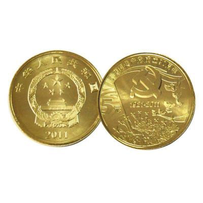建黨90周年紀念幣