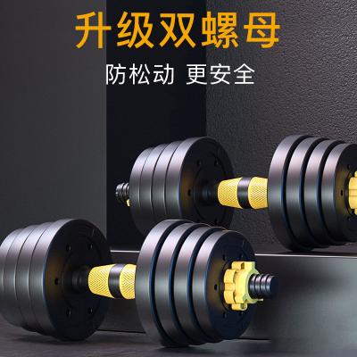 啞鈴男士可調節可拆卸女士家用健身器材5kg10kg20kg套裝杠鈴一對