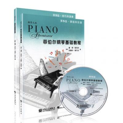 菲伯爾鋼琴基礎教程第5級全套兩冊課程樂理技巧演奏教材書籍附1CD 視頻教程 鋼琴曲 人民音樂出版社 菲泊爾 初級入自學