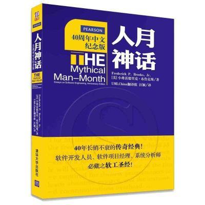 人月神話(40周年中文紀念版)小弗雷德里克·布魯克斯9787302392644