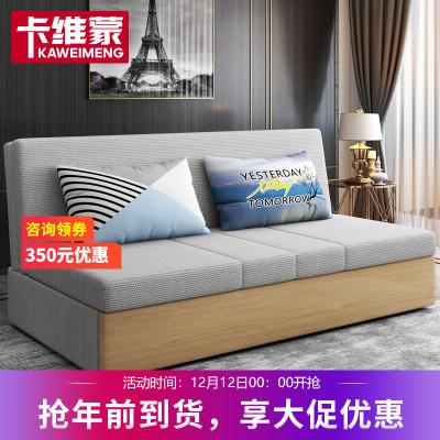 卡维蒙 沙发床实木两用抽拉1.45米折叠功能