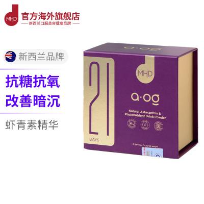 【愛美人士必備】新西蘭MHD 21天雙抗雪膚飲蝦青素抗糖沖劑 21袋/盒