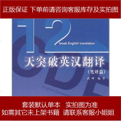 十天突破英漢翻譯 武峰 北京大學出版社 9787301181508