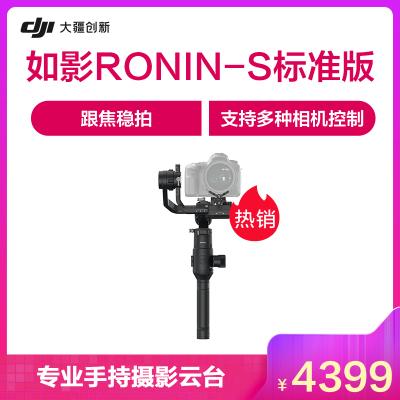 DJI 大疆 手持云台 如影 Ronin-S 标准版 专业单反相机手持三轴稳定器