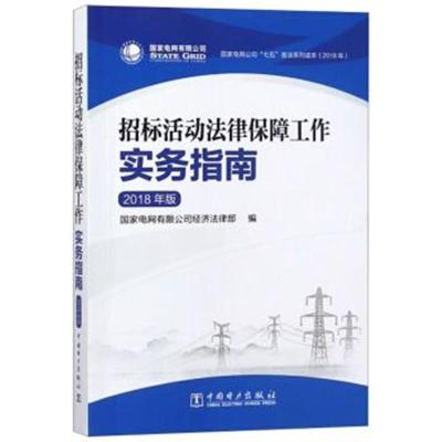 正版書籍 招標活動法律保障工作實務指南(2018年版) 9787519826963 中國電