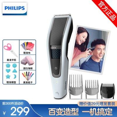 飛利浦(PHILIPS)理發器 電推剪剃頭器 多檔位長度調節 配修剪梳 成人兒童通用款 新升級全身水洗HC5610/15