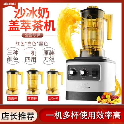 萃茶机商用奶茶店奶昔奶盖机翠粹茶机刨冰冰沙机雪克机沙冰机