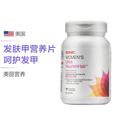 【滋養修護發膚甲】GNC 健安喜 發膚甲潤澤營養片 120片/瓶 美國進口 氨基酸 片劑