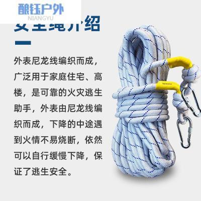 鋼絲芯戶外安全繩高空作業繩繩子尼龍繩登山繩捆綁繩保險繩耐磨繩