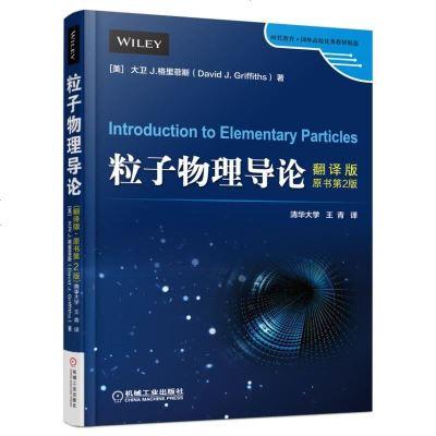 0920粒子物理导论(翻译版·原书第2版)