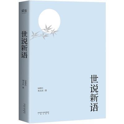 世說新語(魏晉風流故事集。以日本尊經閣文庫宋本為底本,614則段子,614種雅趣。)