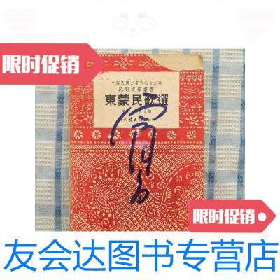 【二手9成新】東蒙民歌選 9788296752711