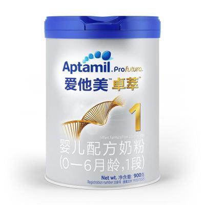 Aptamil爱他美卓萃婴儿配方奶粉1段 900g(0-6个月适用) 900g(欧洲进口)